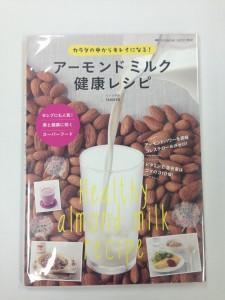 14.09.19 カラダの中からキレイになる! アーモンドミルク健康レシピ